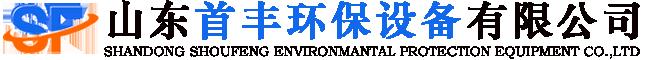 山東首豐環保設備有限(xian)公司(si)